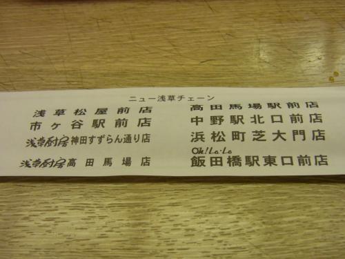 121010-310割り箸袋(S)