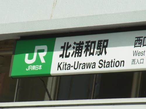 121013-101北浦和駅(S)