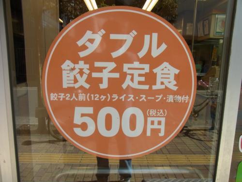 121013-103定食500円(S)