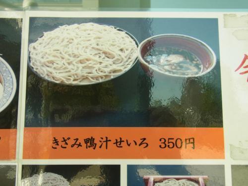 121016-103きざみ鴨汁せいろ(S)