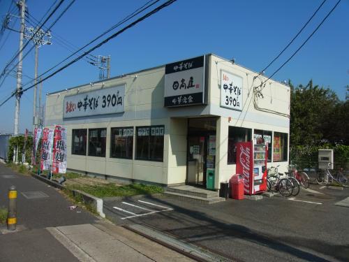 121020-101日高屋(S)