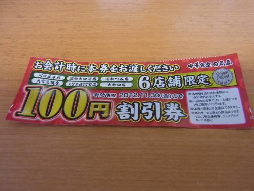 121020-102クーポン券(S)