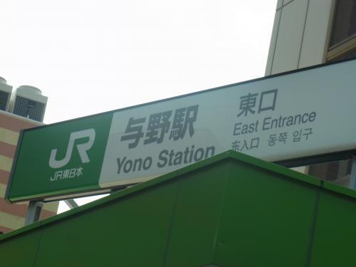 121022-101与野駅(S)