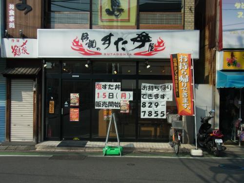 121022-102すた丼屋(S)