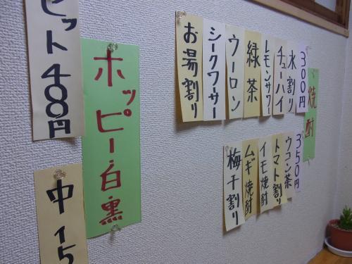 121102-022酒メニュー(S)