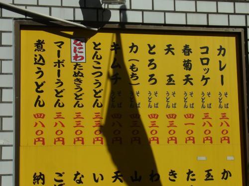 121121-002店頭メニュー(S)