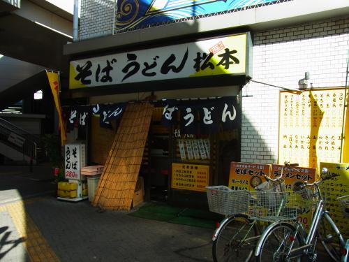 121121-001松本(S)