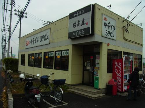 121123-101日高屋(S)