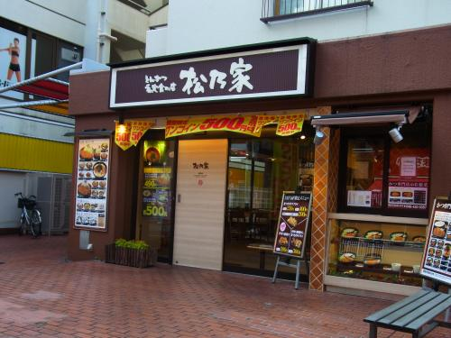 121124-002松乃家(S)