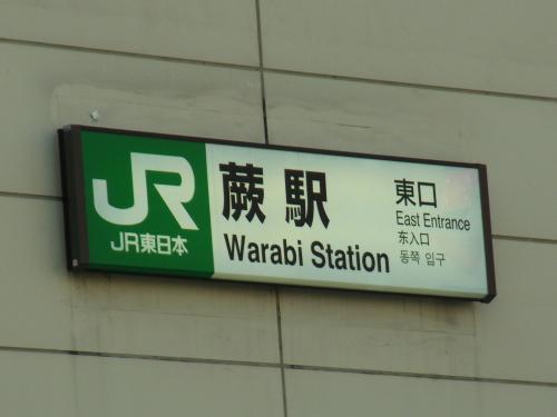 121124-001蕨駅(S)