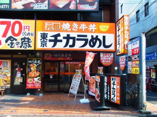 121209-101チカラめし(S)