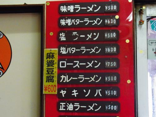 121216-102メニュー(S)