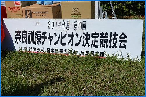 2014奈良訓練 (5)
