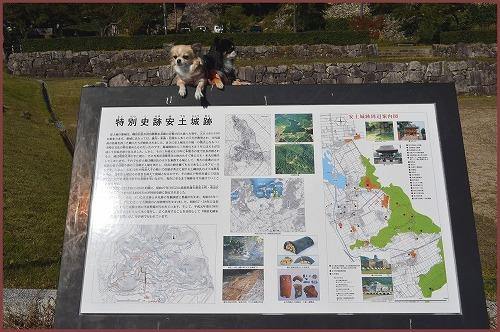 安土城跡 (2)