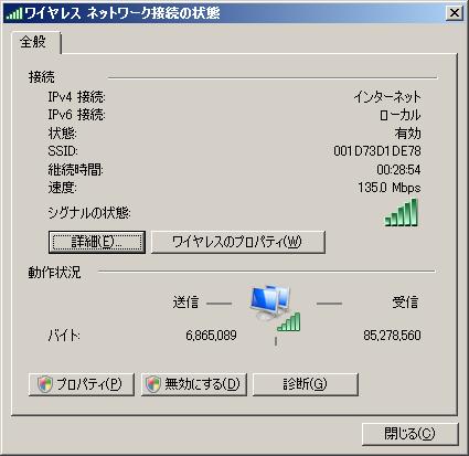 ワイヤレス ネットワーク接続の状態