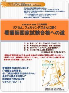 2010.7.23  大阪交流会チラシ_ページ_1