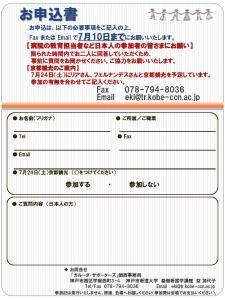 2010.7.23  大阪交流会チラシ_ページ_2