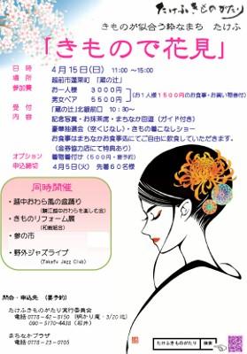 きもので花見 (279x400)