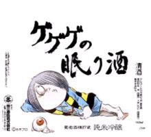 ヤモリビト佐藤のブログ-鬼太郎酒