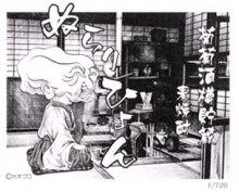 ヤモリビト佐藤のブログ-ぬらりひょん酒