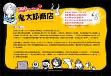 ヤモリビト佐藤のブログ-妖怪舎台北サイト