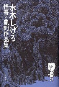 ヤモリビト佐藤のブログ-怪奇と風刺作品集
