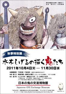 mizuki-gejigejiのNEWS!-水木しげるの描く鬼たち