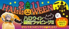 mizuki-gejigejiのNEWS!-妖怪舎ハロウィン