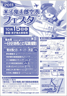 mizuki-gejigejiのNEWS!-鬼太郎空港
