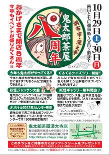 mizuki-gejigejiのNEWS!-鬼太郎茶屋8周年