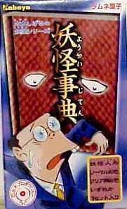 mizuki-gejigejiのNEWS!-妖怪事典