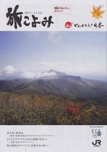 mizuki-gejigejiのNEWS!-旅こよみ