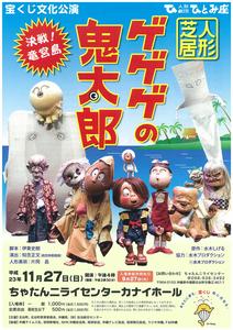 mizuki-gejigejiのNEWS!-鬼太郎人形劇