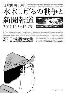 mizuki-gejigejiのNEWS!-日米開戦70年