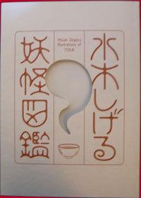 mizuki-gejigejiのNEWS!-水木しげる妖怪図鑑