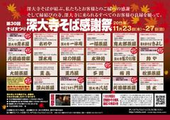 mizuki-gejigejiのNEWS!-そば祭り