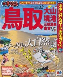 mizuki-gejigejiのNEWS!-まっぷる鳥取