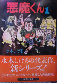 mizuki-gejigejiのNEWS!-悪魔くん