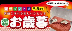 mizuki-gejigejiのNEWS!-妖怪舎,お歳暮セット