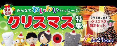 mizuki-gejigejiのNEWS!-妖怪舎,クリスマスセット