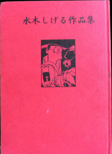 mizuki-gejigejiのNEWS!-水木しげる作品集