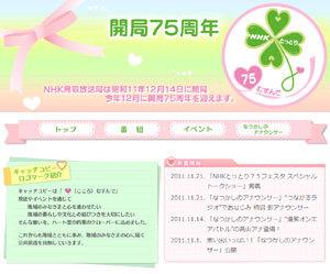 mizuki-gejigejiのNEWS!-NHK鳥取,鳥取タイムマシン