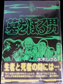 mizuki-gejigejiのNEWS!-墓をほる男
