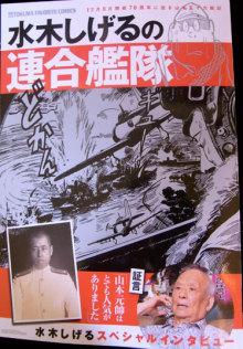 mizuki-gejigejiのNEWS!-水木しげるの連合艦隊
