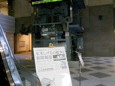 mizuki-gejigejiのNEWS!-水木しげるの戦争と新聞報道