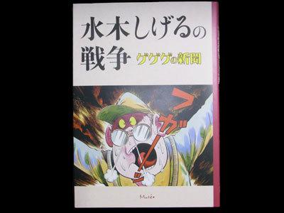 mizuki-gejigejiのNEWS!-水木しげるの戦争,ゲゲゲの新聞