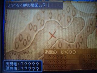 とどろく夢71