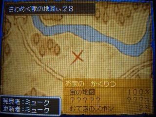 ざわめく獣23