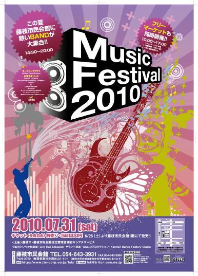 ミュージックフェスティバル