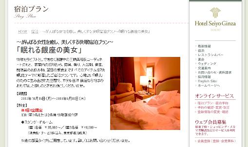 ホテル西洋銀座